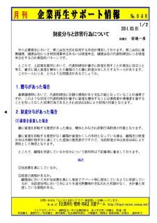 企業再生サポート情報-048p1.jpg