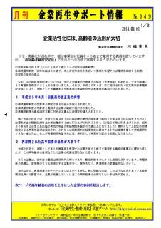 企業再生サポート情報-049p1.jpg