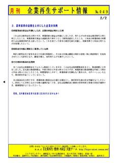 企業再生サポート情報-049p2.jpg