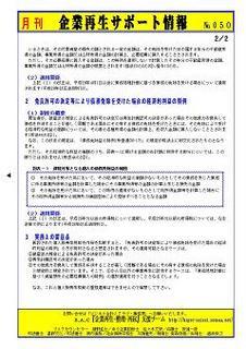 企業再生サポート情報-050p2 30%.jpg