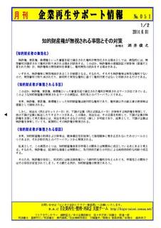 企業再生サポート情報-051.jpg