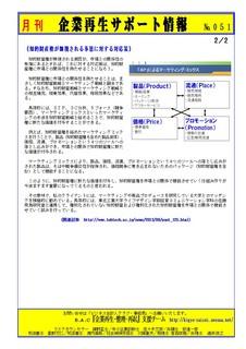企業再生サポート情報-051p2.jpg