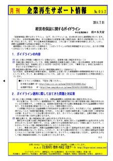 企業再生サポート情報-052.jpg