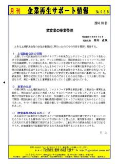 企業再生サポート情報-055-2.jpg