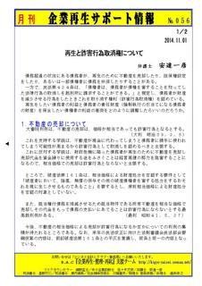 企業再生サポート情報-056p1.jpg