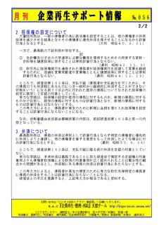 企業再生サポート情報-056p2.jpg