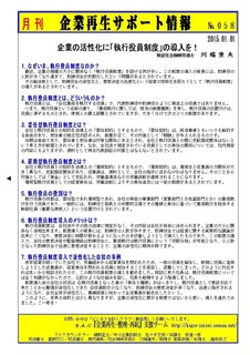 企業再生サポート情報-058.jpg