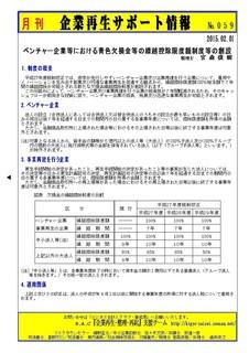 企業再生サポート情報-059.jpg