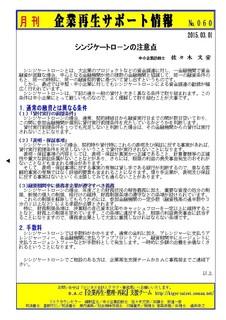 企業再生サポート情報-060.jpg