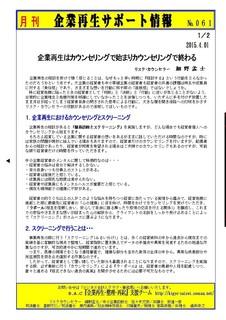 企業再生サポート情報-061p1.jpg