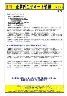 企業再生サポート情報-061p2.jpg