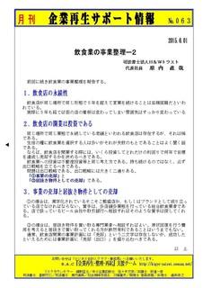 企業再生サポート情報-063.jpg