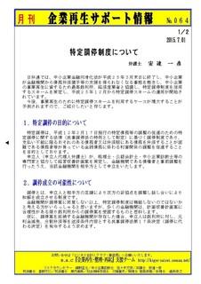 企業再生サポート情報-064p1.jpg