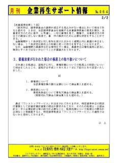 企業再生サポート情報-064p2.jpg