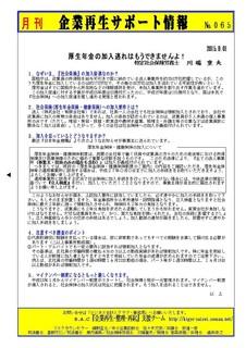 企業再生サポート情報-065.jpg