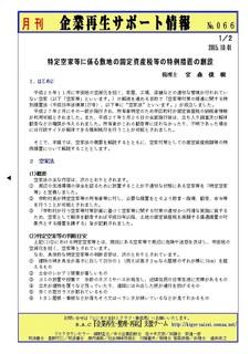 企業再生サポート情報-066p1.jpg