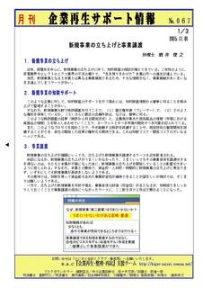 企業再生サポート情報-067p1.jpg