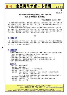 企業再生サポート情報-068p1.jpg