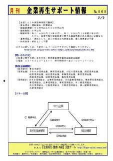 企業再生サポート情報-068p2.jpg