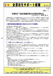 企業再生サポート情報-069p1.jpg