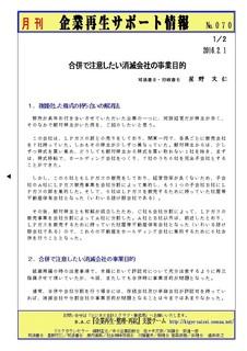 企業再生サポート情報-070p1.jpg