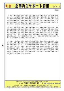 企業再生サポート情報-070p2.jpg
