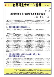 企業再生サポート情報-071p1.jpg