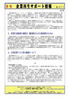 企業再生サポート情報-071p2.jpg