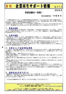 企業再生サポート情報-072.jpg