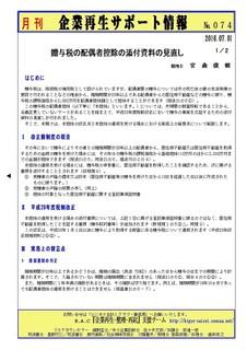 企業再生サポート情報-074p1.jpg