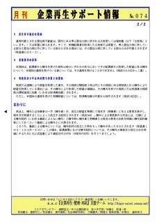 企業再生サポート情報-074p2.jpg