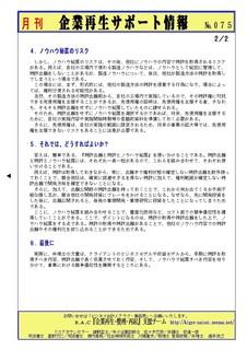企業再生サポート情報-075p2.jpg