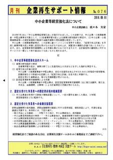 企業再生サポート情報-076.jpg
