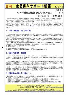 企業再生サポート情報-077p1.jpg