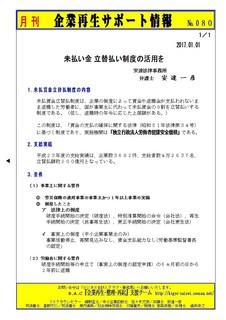 企業再生サポート情報-080p1.jpg
