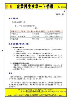 企業再生サポート情報-080p2.jpg