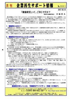 企業再生サポート情報-081-02最終.jpg