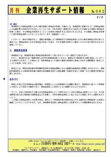 企業再生サポート情報-082p2.jpg
