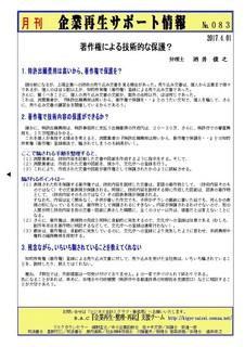 企業再生サポート情報-083-1.jpg