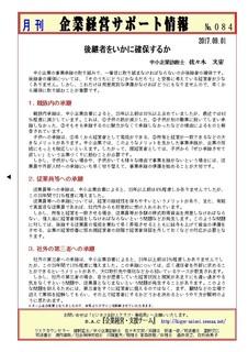 企業再生サポート情報-084枠赤.jpg