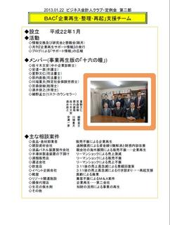 企業再生チーム・事例p1.jpg