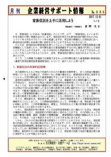 企業経営サポート情報-086p1.jpg