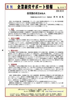 企業経営サポート情報-087原内.jpg