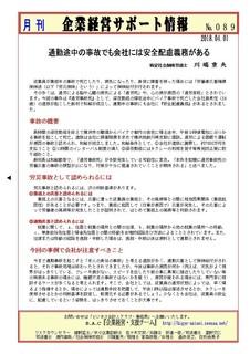 企業経営サポート情報-089川端先生.jpg