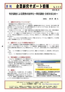 企業経営サポート情報-090酒井先生.jpg