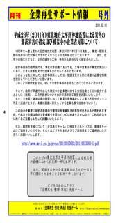 激甚災害の指定及び被災中小企業者対策について_ページ_1.jpg